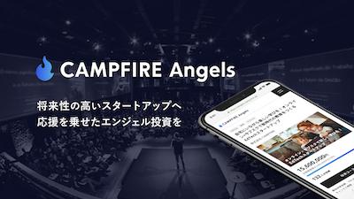 株式投資型クラウドファンディング CAMPFIRE Angels